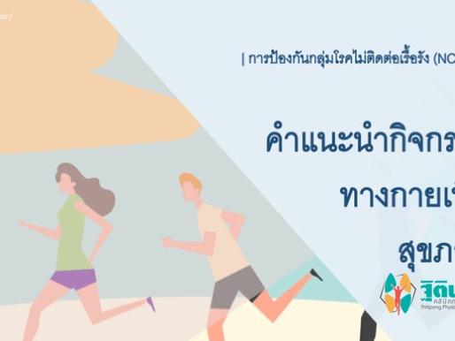 EP.17 คำแนะนำกิจกรรมทางกายเพื่อสุขภาพ