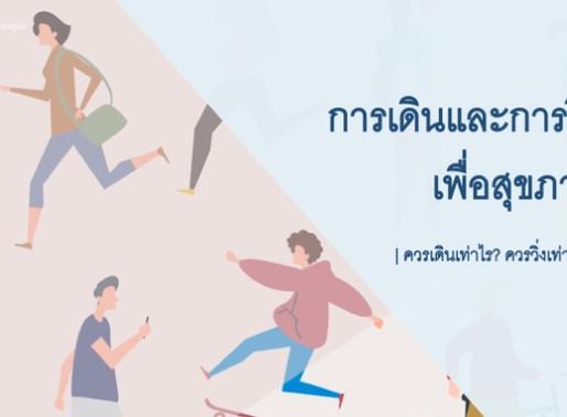 EP. 15 การเดินและการวิ่งเพื่อสุขภาพ