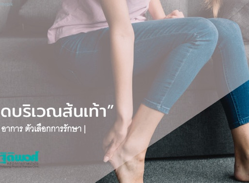 EP.09 อาการปวดบริเวณ #ส้นเท้า (Heel Pain)