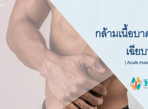 EP.14 กล้ามเนื้อบาดเจ็บเฉียบพลัน (Acute muscle injury)