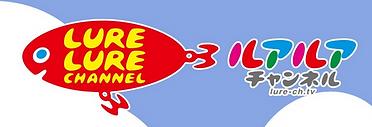 ルアルアチャンネル.png