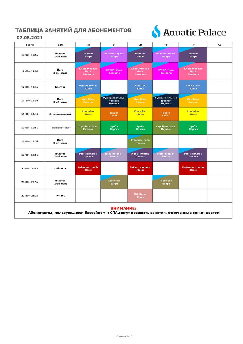 Расписание для абонементов  02.08.2021_page-0003.jpg