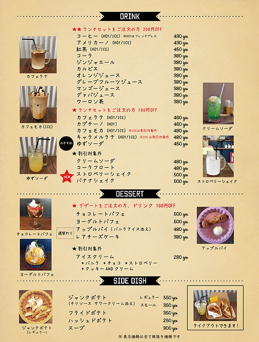 menu2019.9 ドリンク-01.jpg