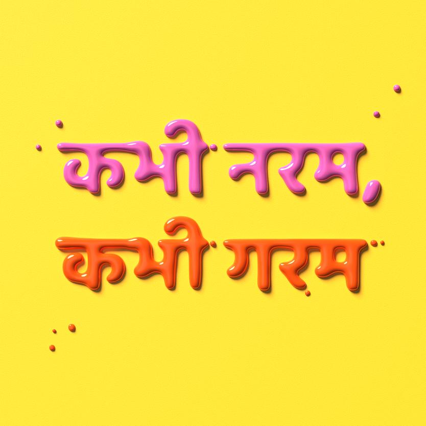 Albela-Kabhi-Naram-Rubber-Paint.png