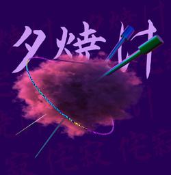 Yuyake%403x_edited