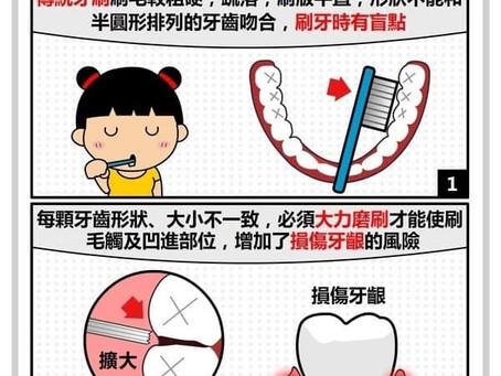 五種錯誤刷牙觀念!