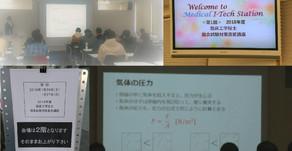 臨床工学技士国家試験対策直前講座 第1回が終了しました