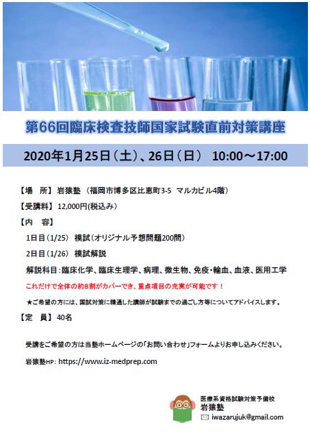 臨床 検査 技師 国家 試験 2020