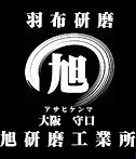 ㈱旭研磨工業所和ロゴ