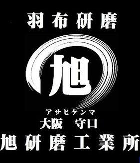 株式会社旭研磨工業所ロゴマーク