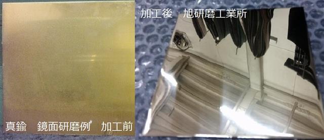 真鍮の鏡面研磨㈱旭研磨工業所