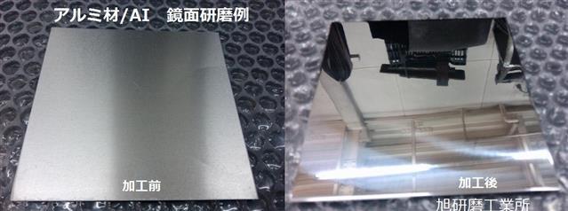 アルミの鏡面研磨㈱旭研磨工業所