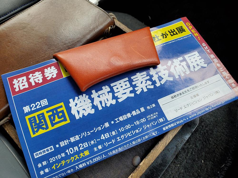 株式会社 旭研磨工業所 第22回関西機械要素技術展