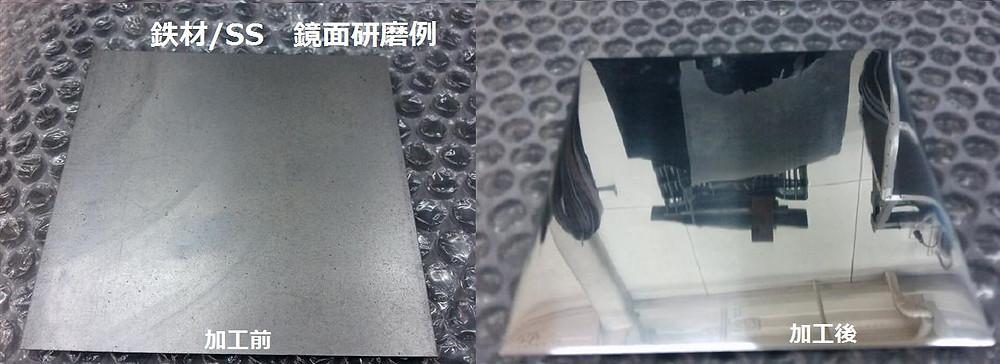 鉄の鏡面研磨㈱旭研磨工業所