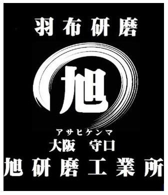 羽布研磨・鏡面研磨・サンドブラストは大阪守口市の株式会社旭研磨工業所ロゴマーク