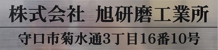 バフ研磨・鏡面研磨・ブラスト加工業 株式会社 旭研磨工業所