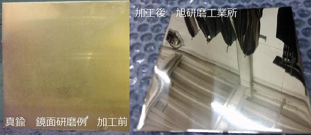 株式会社旭研磨工業所の鏡面研磨(真鍮材)