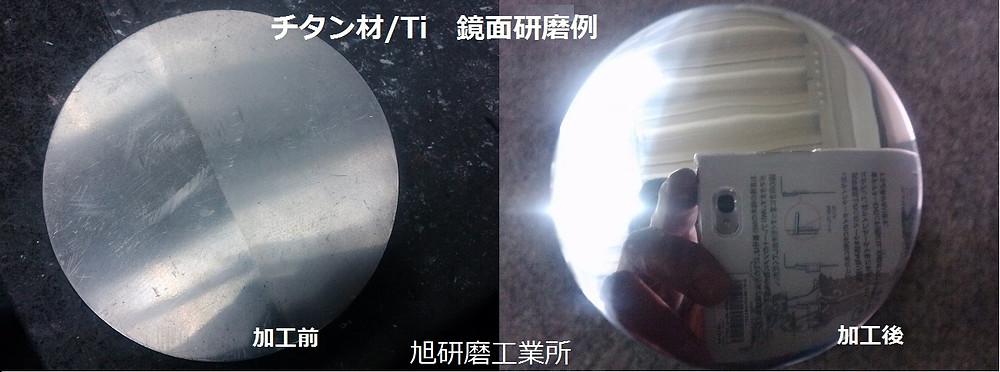 株式会社旭研磨工業所の鏡面研磨(チタン材/Ti)