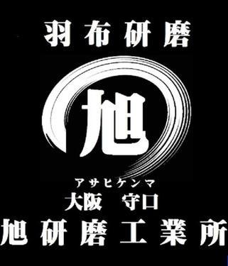 【法人化のお知らせ】旭研磨工業所ロゴマーク