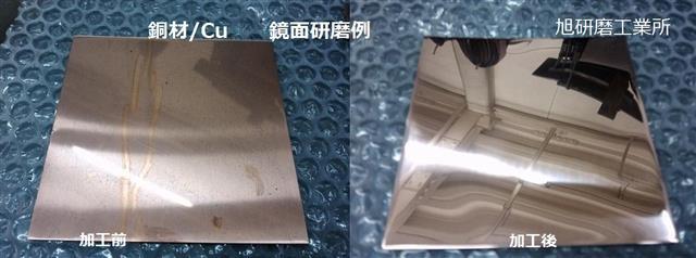 銅の鏡面研磨㈱旭研磨工業所