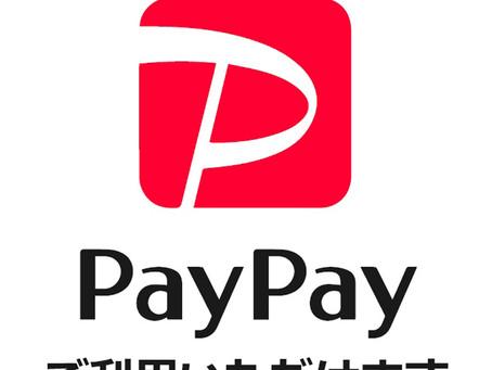 スマホ決済の「PayPay」を導入しました。