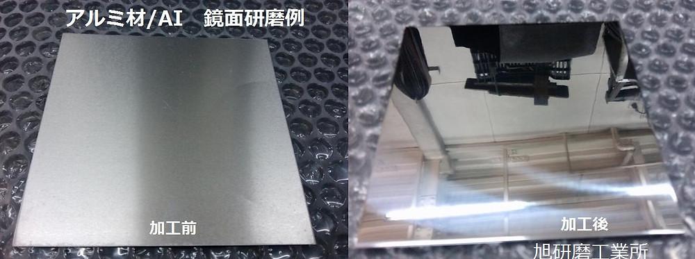 株式会社旭研磨工業所の鏡面研磨(アルミ材/Ai)