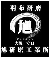 asahi-kenma.com Factory logo