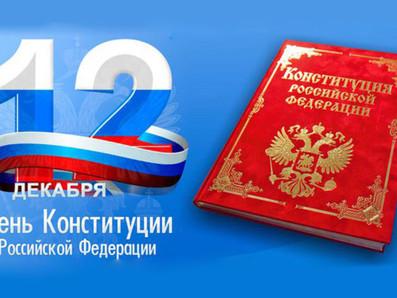 С Днём Конституции!