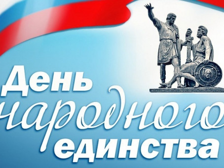 Поздравление с Днём Народного Единства!