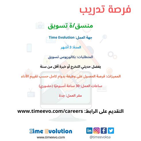 Marketing Coordinator.png