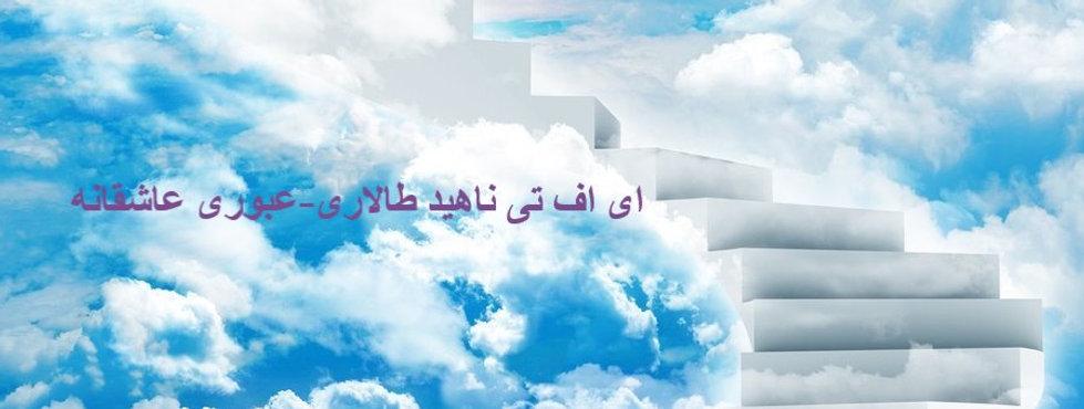 obouri-asheghaneh_edited.jpg
