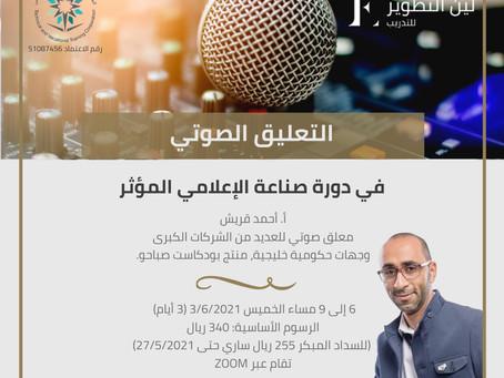 """آل قريش يقدم دورة """"التعليق الصوتي"""" لشهر يونيو القادم"""