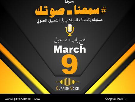 سمعنا صوتك .... تنطلق ٩ مارس