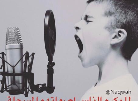 لماذا يكره الناس أصواتهم المسجلة عند سماعها؟!