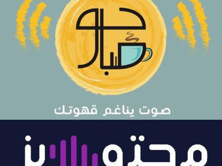 بودكاست صباحو يتعاون مع شبكة محتوايز