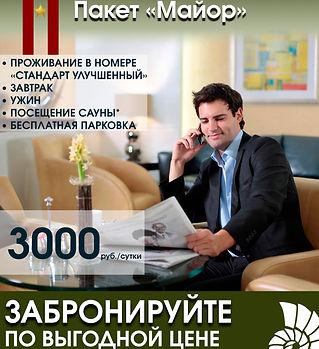 Сауна_отель_новочеркасск