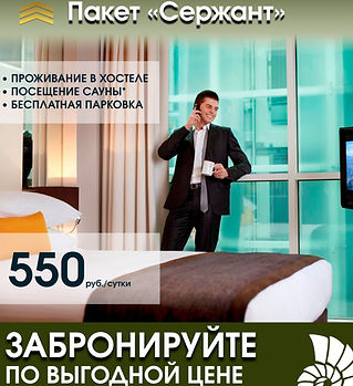 Командировка_отель_новочеркасск