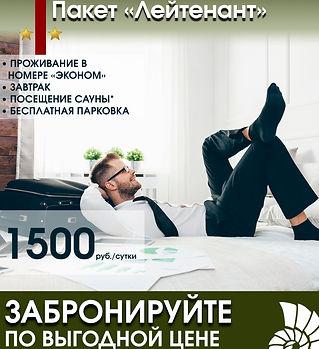 Отель_новочеркасск_командировка