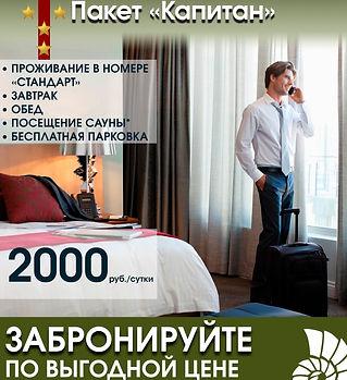 Отель_акция_сауна_новочеркасск