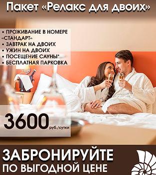 Отель_акция_новочеркасск.jpg