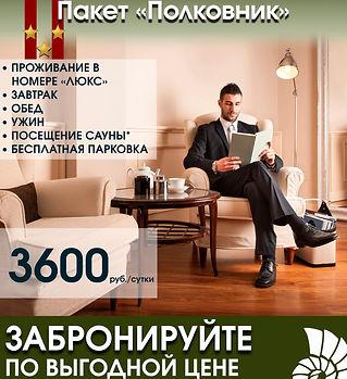 Командировка_новочеркасск
