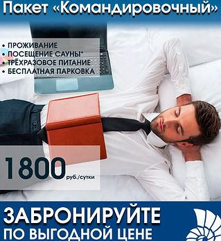 Командировка_новочеркасск_отель