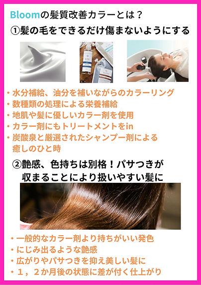髪質改善カラー (1).jpg