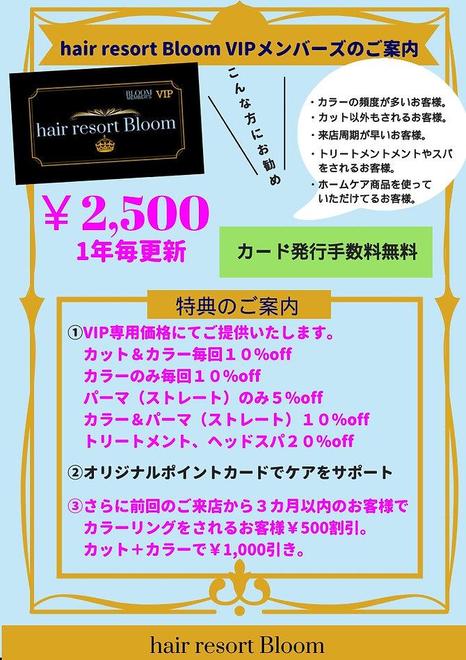 VIPメンバーズカード.jpg