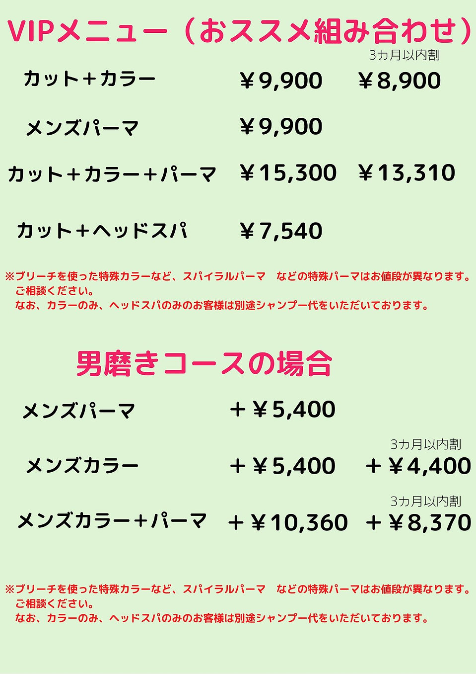 VIPメニュー(おススメ組み合わせ).jpg