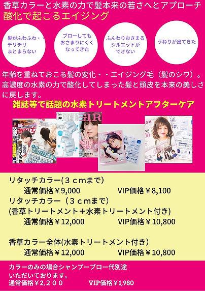 香草カラー2.jpg