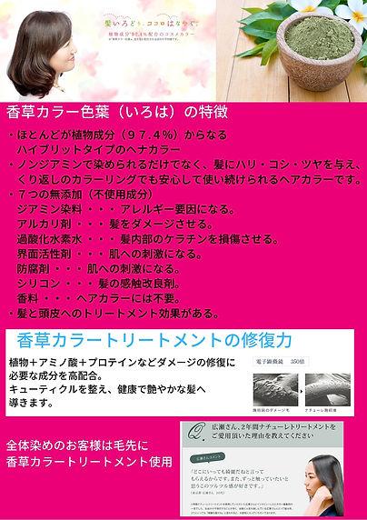 香草カラー1.jpg