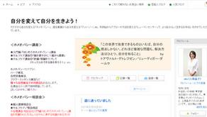 最新のako's CONSULTATION ROOM Blog記事はこちらから