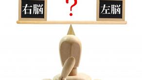 利き脳測定 ヒューマンセンサー 東京青山会場