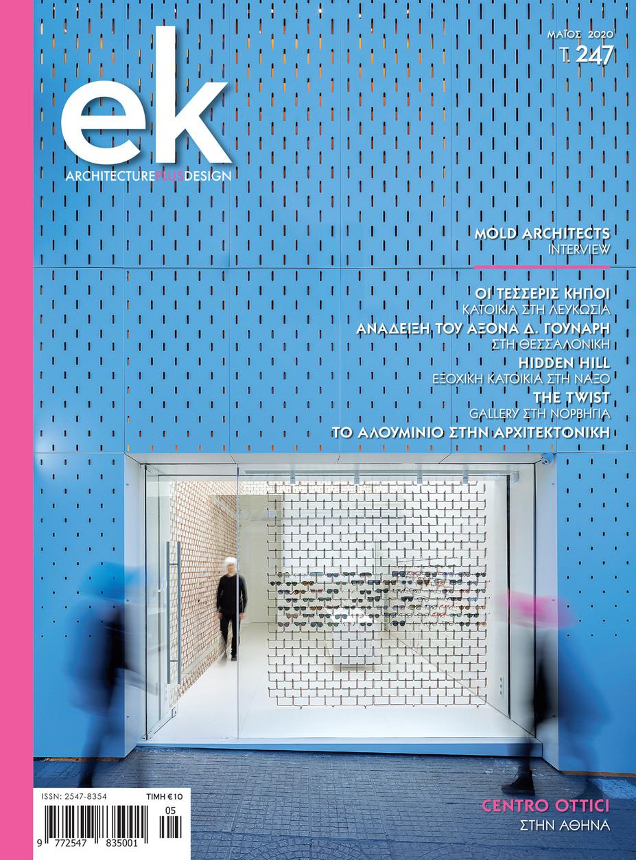 ek-magazine-247-cover.jpg